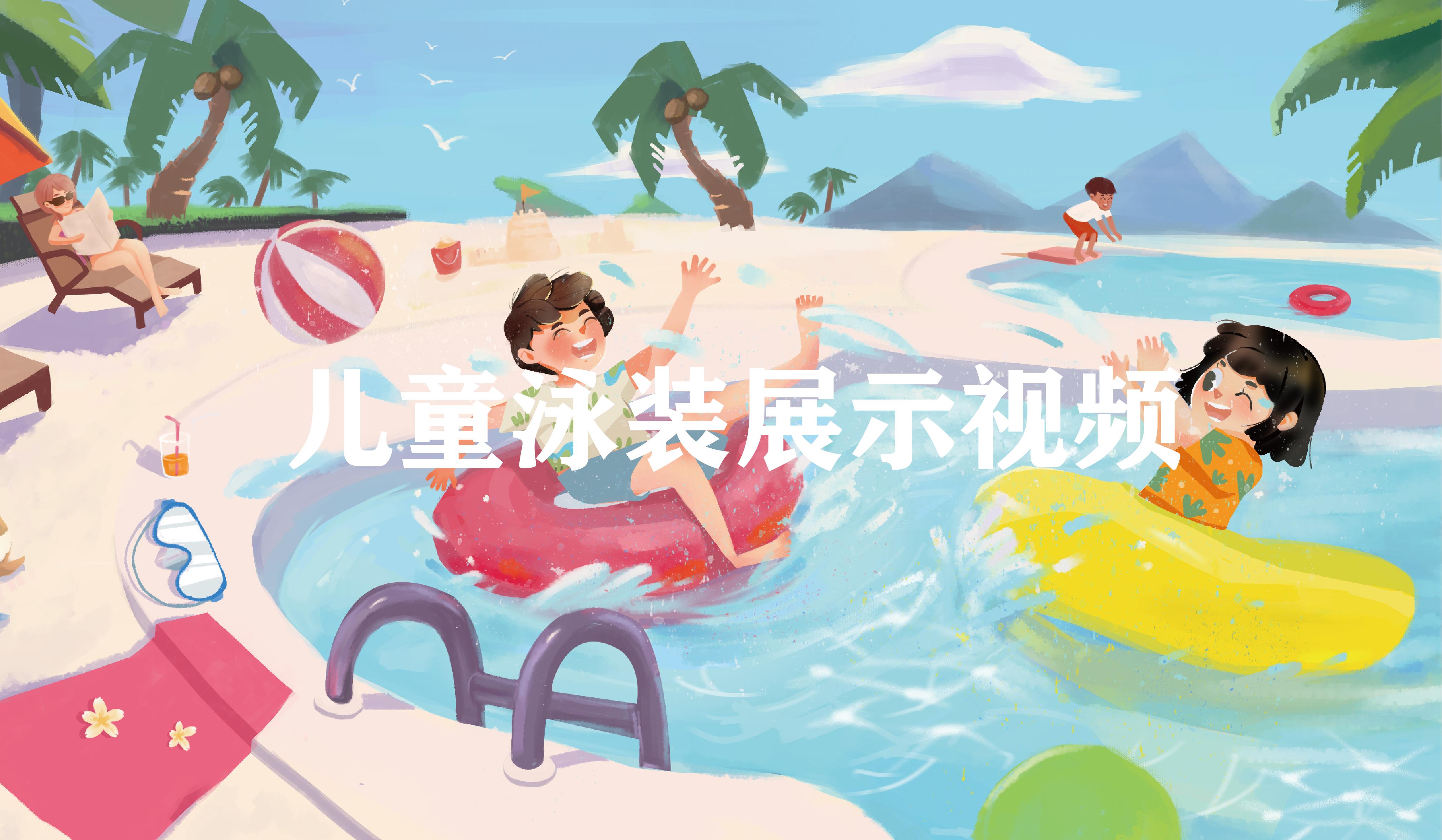 儿童泳装_画板 1.png